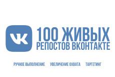 За день 100 живых репостов ВКонтакте. Вручную, только пользователи 5 - kwork.ru