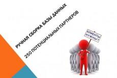 Перевод аудио,видео,фото,скан,факс копий в редактируемый текст 3 - kwork.ru