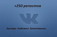 За день 100 живых репостов ВКонтакте. Вручную, только пользователи 10 - kwork.ru