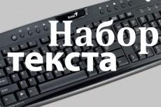 Сделаю электронный набор текста 23 - kwork.ru