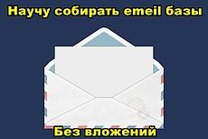 Соберу базу email адресов по вашей тематике, можно из mail групп 5 - kwork.ru