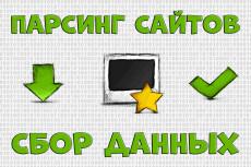 Парсинг сайтов, товаров. Сбор данных с сайта 6 - kwork.ru