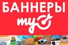 Сделаю качественные баннеры для сайта 14 - kwork.ru