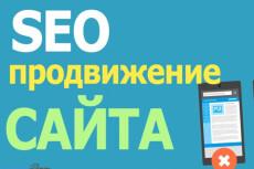 Seo продвижение сайта 5 - kwork.ru