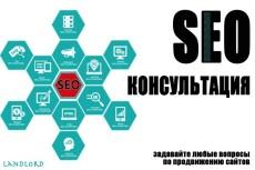 Seo продвижение сайта 6 - kwork.ru