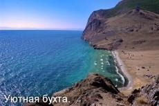 Путешествия и туризм 35 - kwork.ru