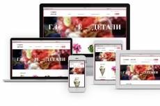 Адаптация сайтов под различные устройства 35 - kwork.ru