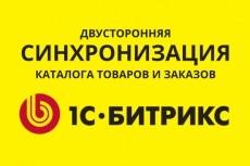 Разработка новой страницы Вакансии согласно тех. задания. Битрикс 12 - kwork.ru