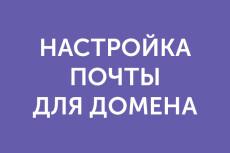 Настрою Яндекс Почту для домена 7 - kwork.ru