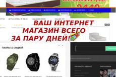 Доработка сайтов 30 - kwork.ru
