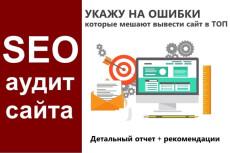 Определю причину ошибки на сайте 9 - kwork.ru