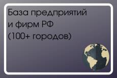 Сельхоз предприятия РФ каталог контактов 9 - kwork.ru