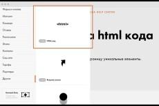 Сделаю копию любого сайта-визитки в html 20 - kwork.ru
