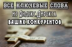 Keys.so: 25 сайтов (все отчеты) выгрузка всех ключей конкурентов 10 - kwork.ru
