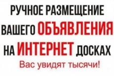 Вручную размещу Ваше объявление на 30 популярных досках Украины 5 - kwork.ru