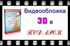 Живая крутящаяся 3D обложка на коробку, книгу или DVD на выбор 9 - kwork.ru