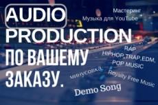 Напишу оригинальный трек для ролика для ютуба 7 - kwork.ru