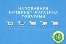 Наполнение сайта контентом (5 статей) 42 - kwork.ru