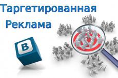 Консультации по рекламе 6 - kwork.ru