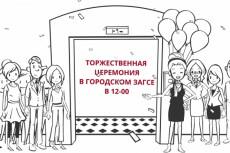Видео-приглашение на свадьбу 22 - kwork.ru