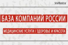 База организаций городов России 4 - kwork.ru