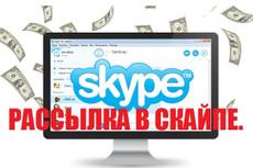 E-mail рассылка 31 - kwork.ru