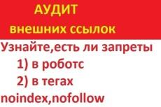 Выгружу отчёты из сервиса Ahrefs. com для вашего сайта+ конкурентов 18 - kwork.ru