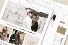 Сайт строительной тематики, дизайн, 925 статей, автонаполнение + бонус 25 - kwork.ru