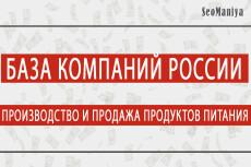 База компаний Украины 22 - kwork.ru