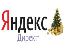Настрою рекламу яндекс директ на поиске (до 100 ключей) 20 - kwork.ru