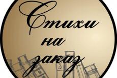 Напишу два стихотворения на заданную  тему 16 - kwork.ru
