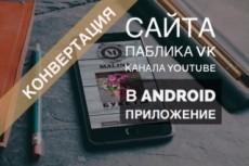 Интернет-магазин/каталог продукции/ Android-клиент к API вашего сервера 18 - kwork.ru