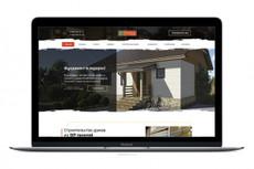 Web-дизайн и редизайн для страниц сайта 30 - kwork.ru