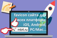 Нарисую фавикон 32 - kwork.ru