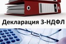Заполню декларацию 3 НДФЛ 19 - kwork.ru