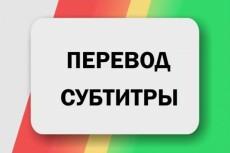 Сделаю худож. перевод, контрольные, субтитры англ>рус и рус>англ 17 - kwork.ru