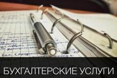 Все виды бухгалтерских услуг для ООО и ИП 6 - kwork.ru
