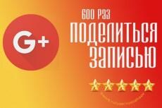 200 репостов в Google Plus 13 - kwork.ru