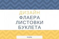 Дизайн буклета, флаера 19 - kwork.ru