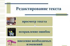 Редакция и корректировка текстов 29 - kwork.ru