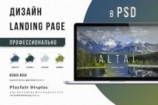 Дизайн сайта PSD. Landing Page 10 - kwork.ru