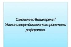 Уникализирую Ваши тексты 27 - kwork.ru