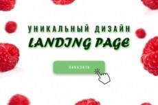 Крутой редизайн 1 экрана Landing Page 57 - kwork.ru