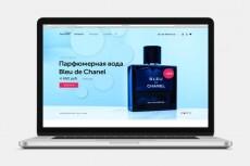 Уникальный дизайн сайта в PSD 22 - kwork.ru