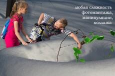 Обработка изображений 36 - kwork.ru