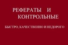 Напишу рабочую программу 18 - kwork.ru