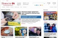 Продам сайт СМИ + 8000 контента, автонаполнение, english 15 - kwork.ru