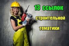 8 вечных ссылок на сайтах строительной тематики 10 - kwork.ru