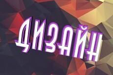 Дизайн группы в ВК 21 - kwork.ru