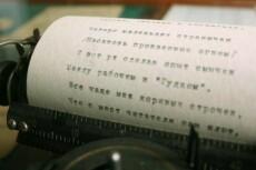 Быстро, качественно перепечатаю текст  с аудио-файла, pdf или фото 19 - kwork.ru